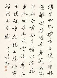 Qian Mu - POETRY IN XINGSHU