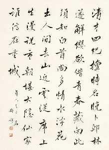 Qian Mu