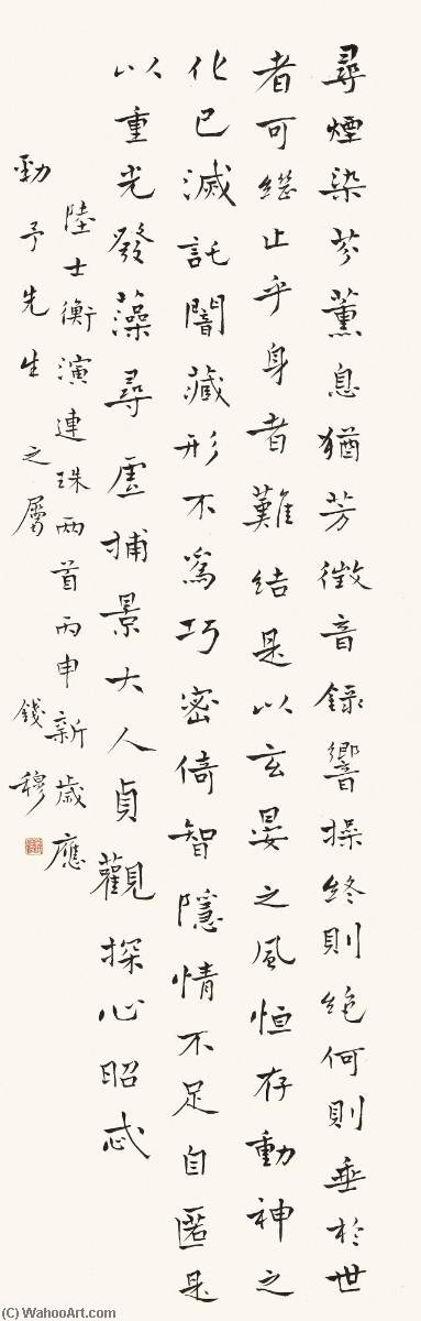 CALLIGRAPHY IN KAISHU, Ink by Qian Mu