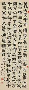 Ma Gongyu - CALLIGRAPHY IN CLERICAL SCRIPT