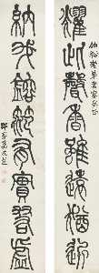Mo Youzhi - COUPLET IN SEAL SCRIPT