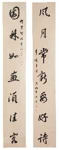 Tang Yifen - CALLIGRAPHY COUPLET IN RUNNING SCRIPT