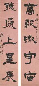 Yang Xian - COUPLET IN CLERICAL SCRIPT