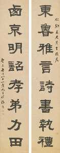 Zhang Xiong - COUPLET IN CLERICAL SCRIPT